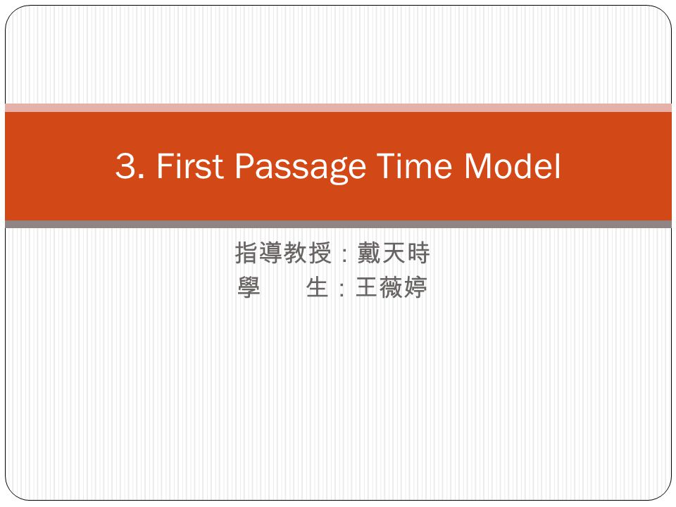 3. First Passage Time Model