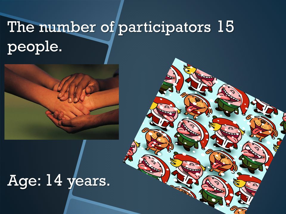 The number of participators 15 people. Age: 14 years.