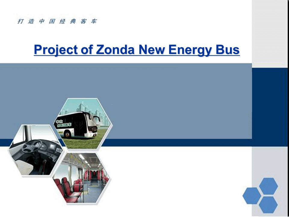 Project of Zonda New Energy Bus