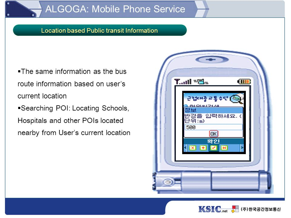 The same information as the bus route information based on users current location Searching POI: Locating Schools, Hospitals and other POIs located ne