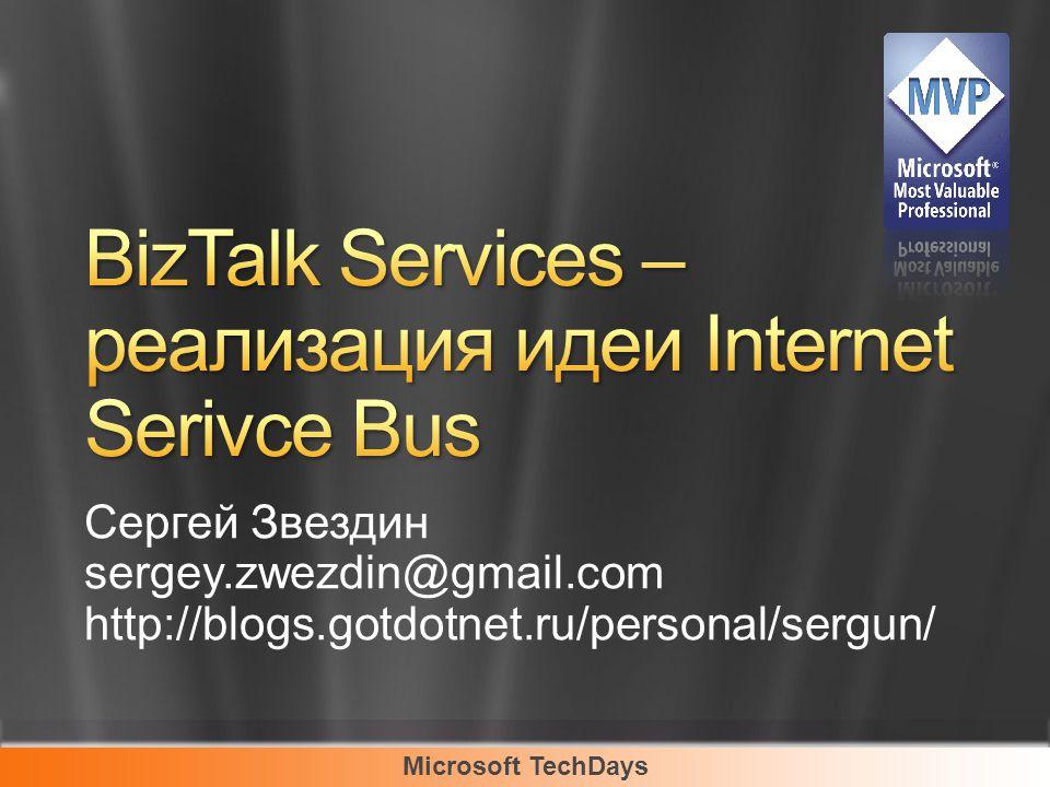 Microsoft TechDays BizTalk Services поддерживает WS-Addressing From, To, RelatesTo, FaultTo, ReplyTo,...