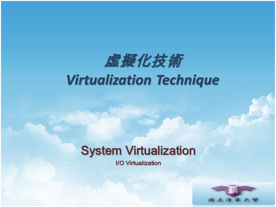 Single Root – IO Virtualization New industrial standard Instead of implementing virtualization in CPU or memory only, industry comes up with new IO virtualization standard in PCI Express devices.