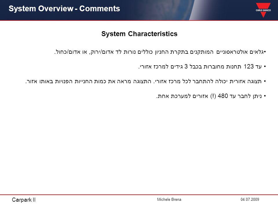 Carpark II Michele Brena 04.07.2009 System Overview - Comments System Characteristics גלאים אולטראסוניים המותקנים בתקרת החניון כוללים נורות לד אדום/ירוק, או אדום/כחול.