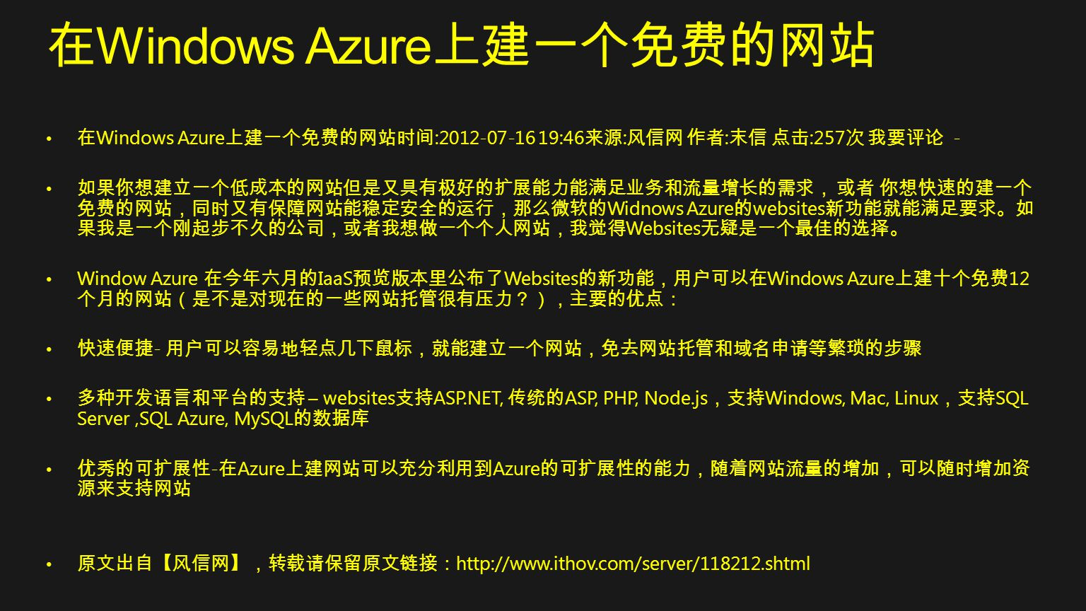 Windows Azure Windows Azure :2012-07-16 19:46 : : :257 - Widnows Azure websites Websites Window Azure IaaS Websites Windows Azure 12 - – websites ASP.