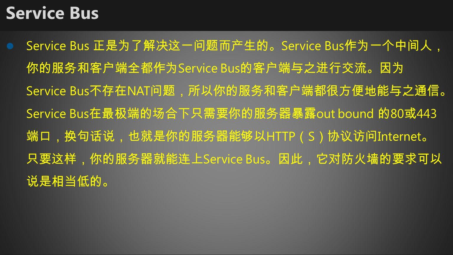 Service Bus Service Bus Service Bus Service Bus Service Bus NAT Service Bus out bound 80 443 HTTP S Internet Service Bus