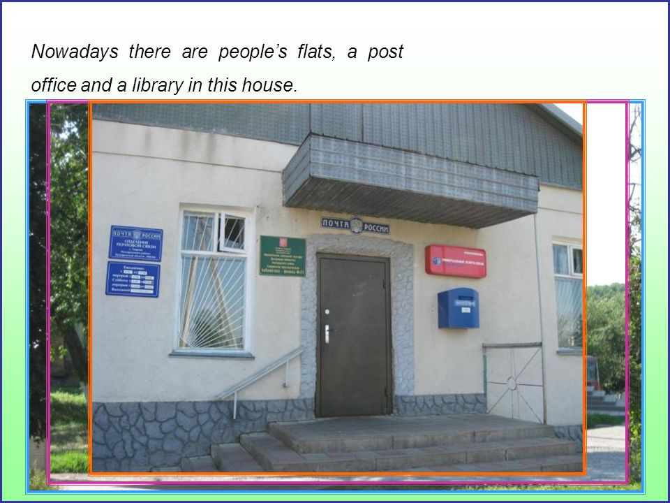 Nowadays there are peoples flats, a post office and a library in this house.