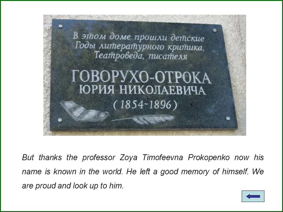 But thanks the professor Zoya Timofeevna Prokopenko now his name is known in the world.