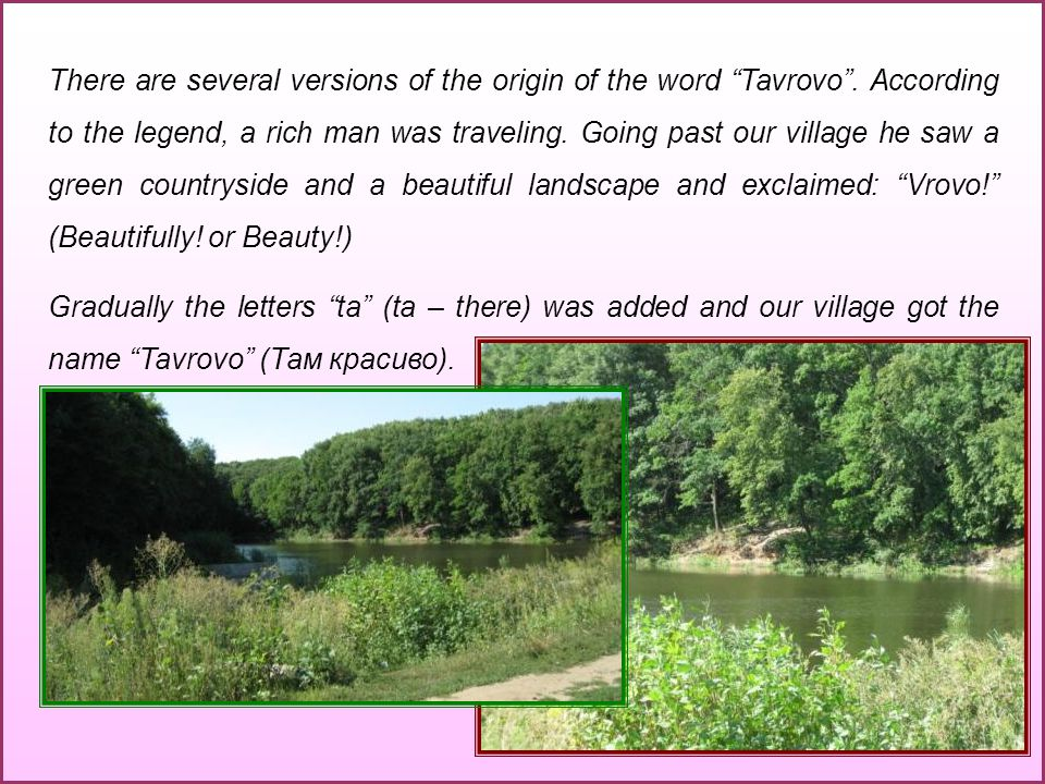 There are several versions of the origin of the word Tavrovo.