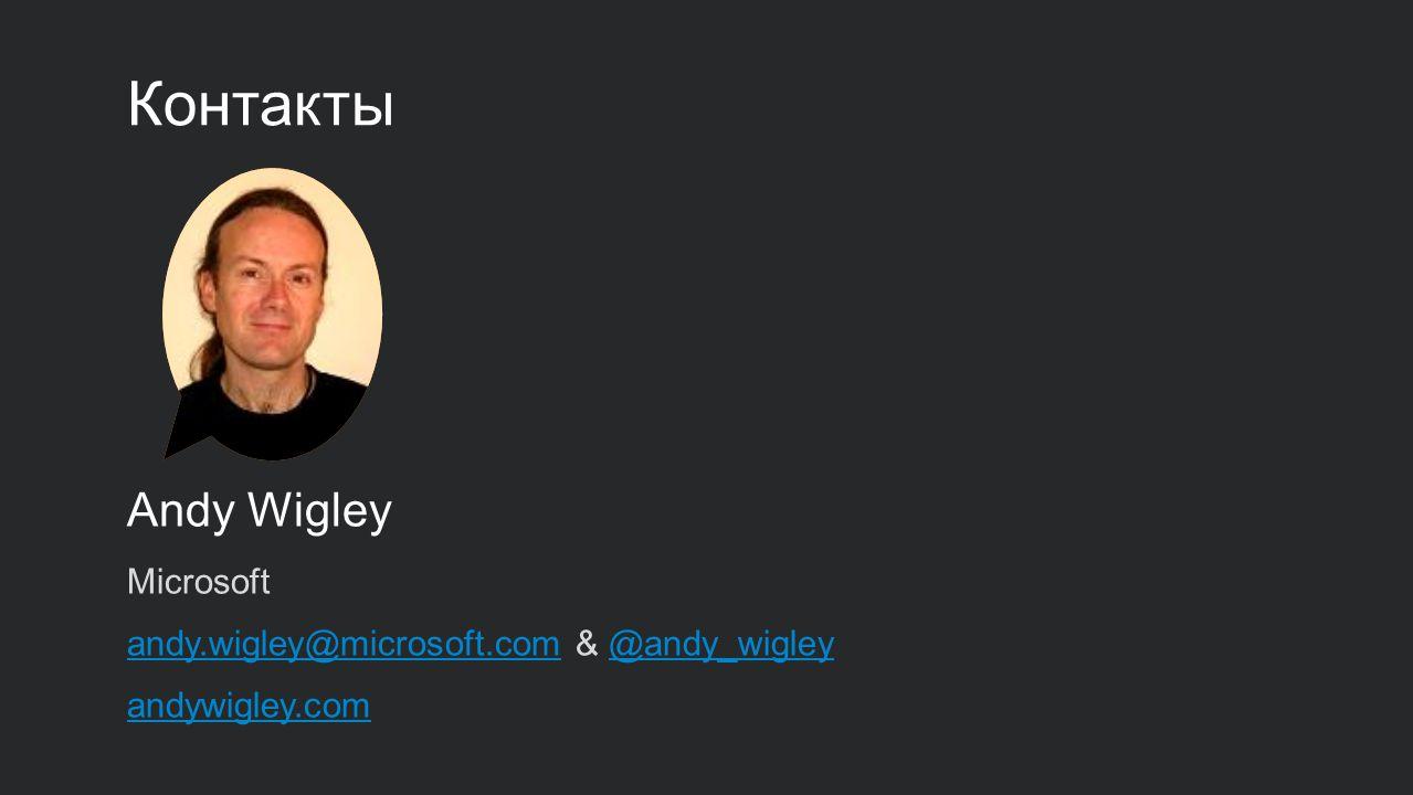 Контакты Andy Wigley Microsoft andy.wigley@microsoft.comandy.wigley@microsoft.com & @andy_wigley@andy_wigley andywigley.com