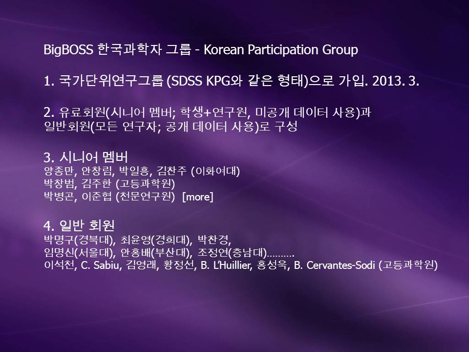 BigBOSS - Korean Participation Group 1. (SDSS KPG ).