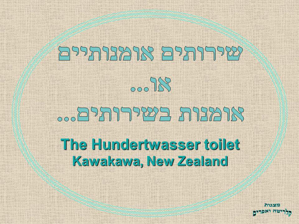 The Hundertwasser toilet Kawakawa, New Zealand