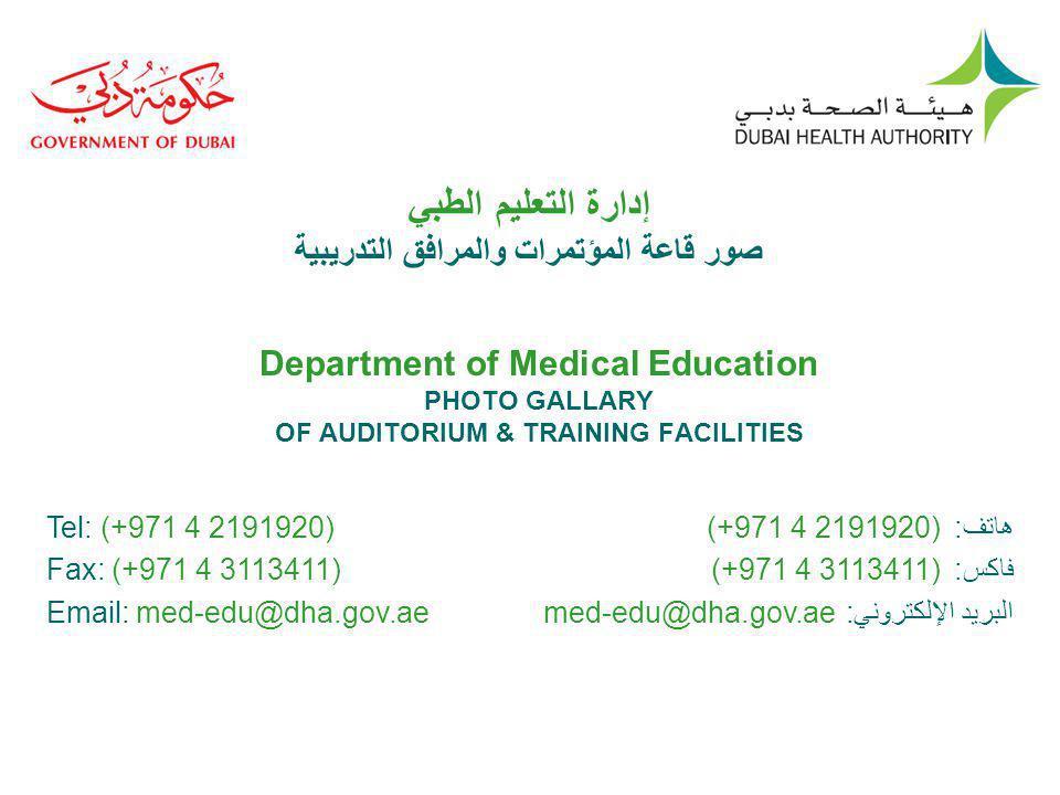 إدارة التعليم الطبي صور قاعة المؤتمرات والمرافق التدريبية Department of Medical Education PHOTO GALLARY OF AUDITORIUM & TRAINING FACILITIES Tel: (+971 4 2191920) Fax: (+971 4 3113411) Email: med-edu@dha.gov.ae (+971 4 2191920) هاتف: (+971 4 3113411) فاكس: med-edu@dha.gov.ae البريد الإلكتروني: