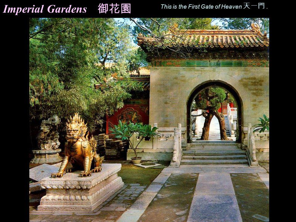 Imperial Garden Studio of Spiritual Cultivation.