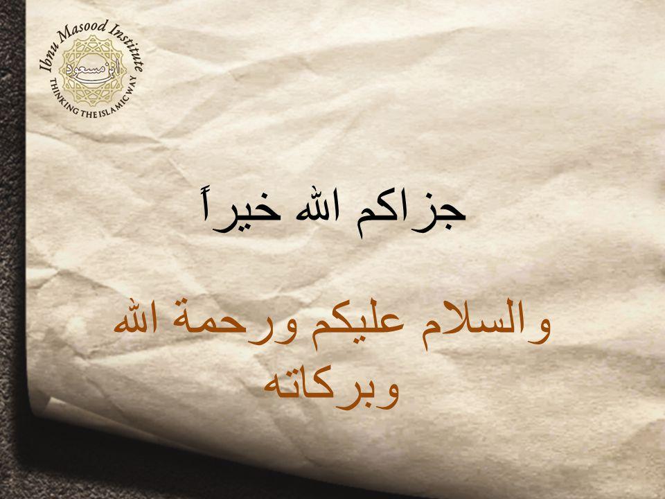 جزاكم الله خيراً والسلام عليكم ورحمة الله وبركاته