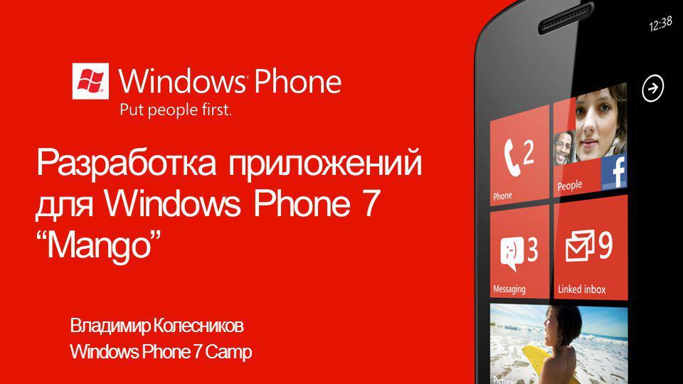 Разработка приложений для Windows Phone 7Mango Владимир Колесников Windows Phone 7 Camp