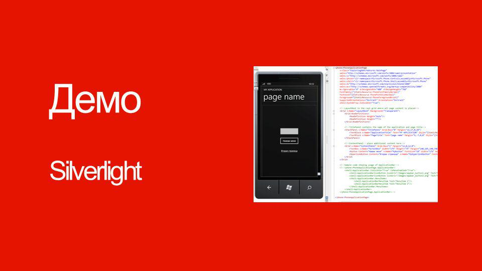 Windows Phone Демо Silverlight