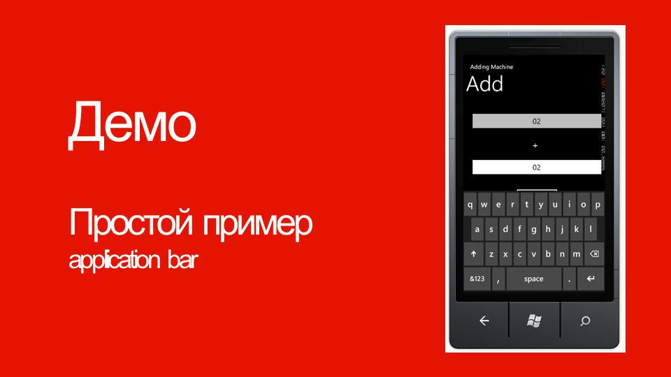 Windows Phone Демо Простой пример application bar