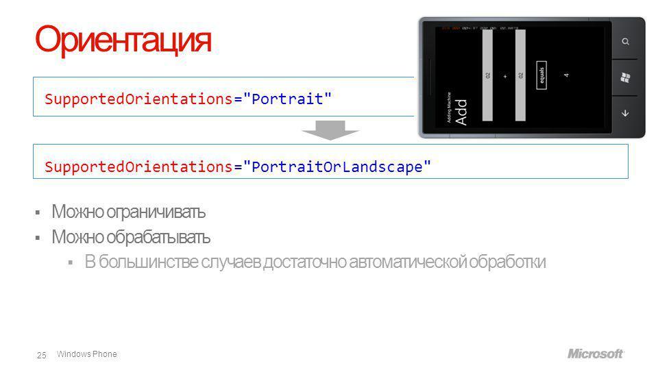 Windows Phone Ориентация Можно ограничивать Можно обрабатывать В большинстве случаев достаточно автоматической обработки SupportedOrientations= Portrait SupportedOrientations= PortraitOrLandscape 25