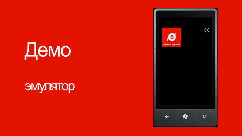 Windows Phone Демо эмулятор