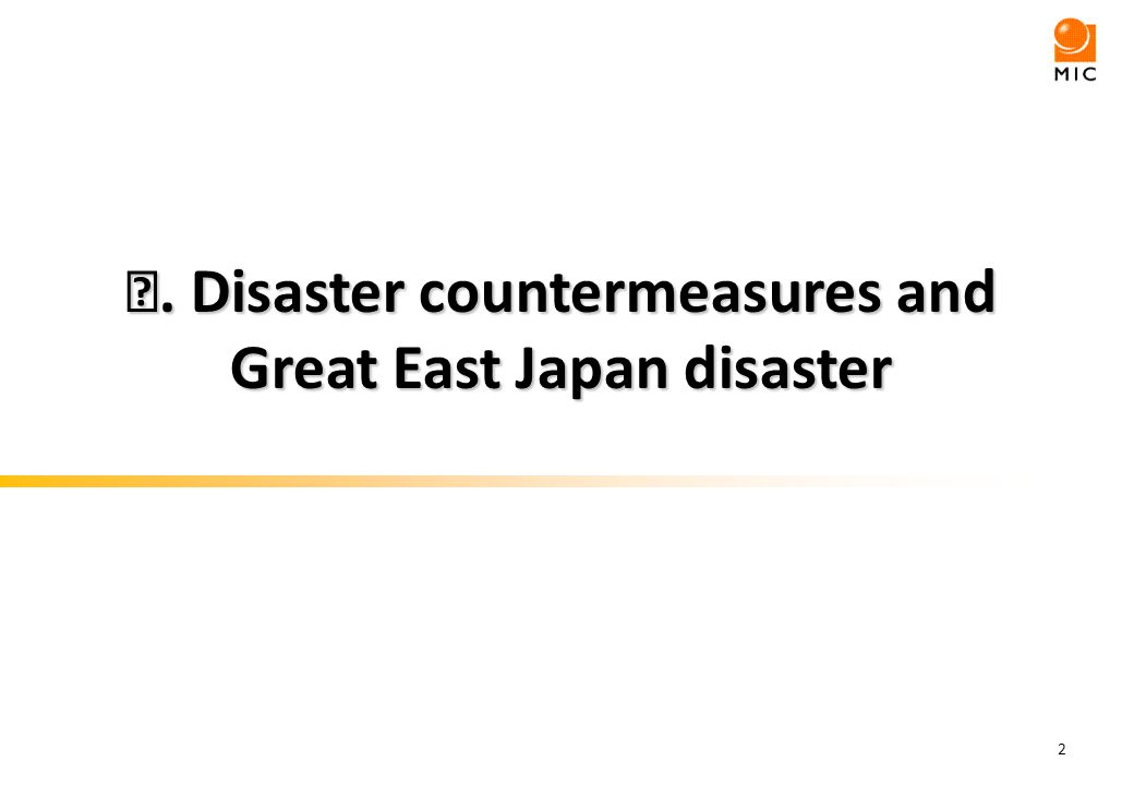 Disaster countermeasures and Great East Japan disaster.