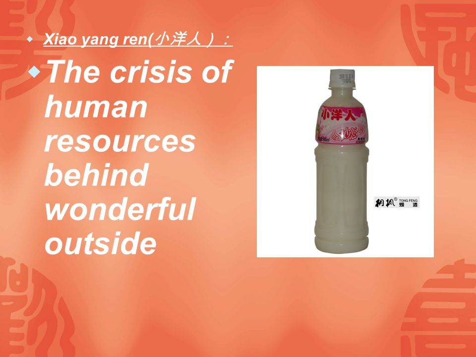 Xiao yang ren( The crisis of human resources behind wonderful outside