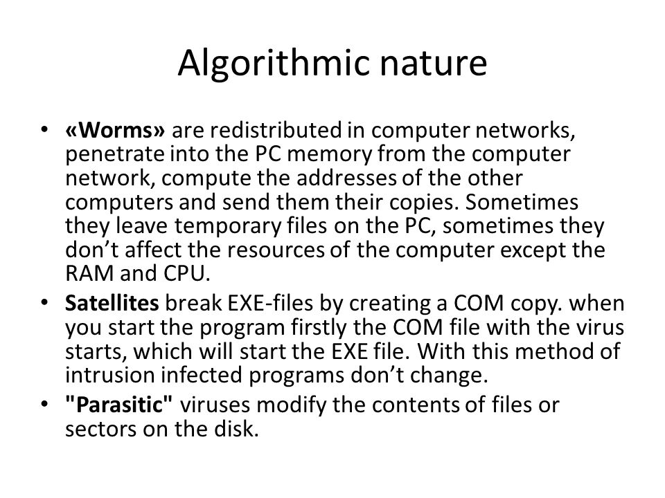 Algorithmic nature «Worms» are redistributed in computer networks, penetrate into the PC memory from the computer network, compute the addresses of th