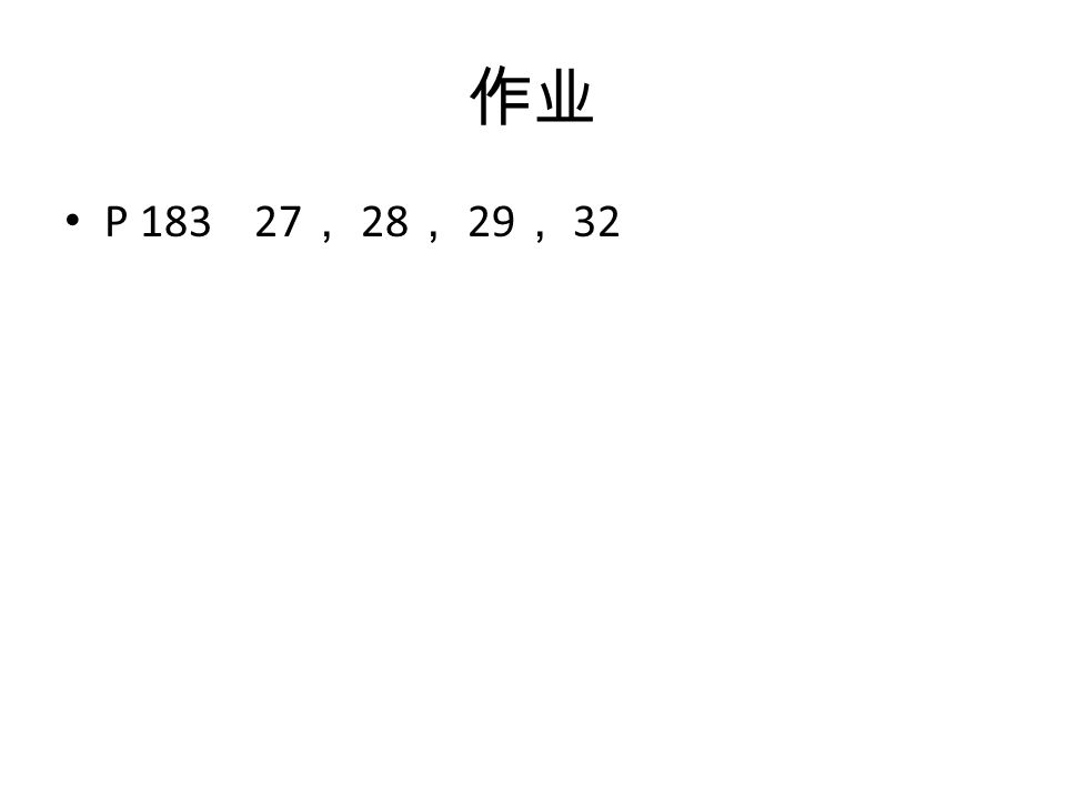 P 183 27 28 29 32