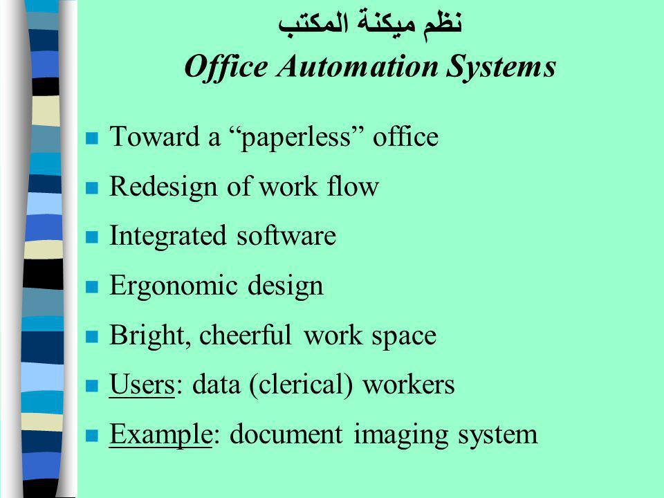 n Toward a paperless office n Redesign of work flow n Integrated software n Ergonomic design n Bright, cheerful work space n Users: data (clerical) wo