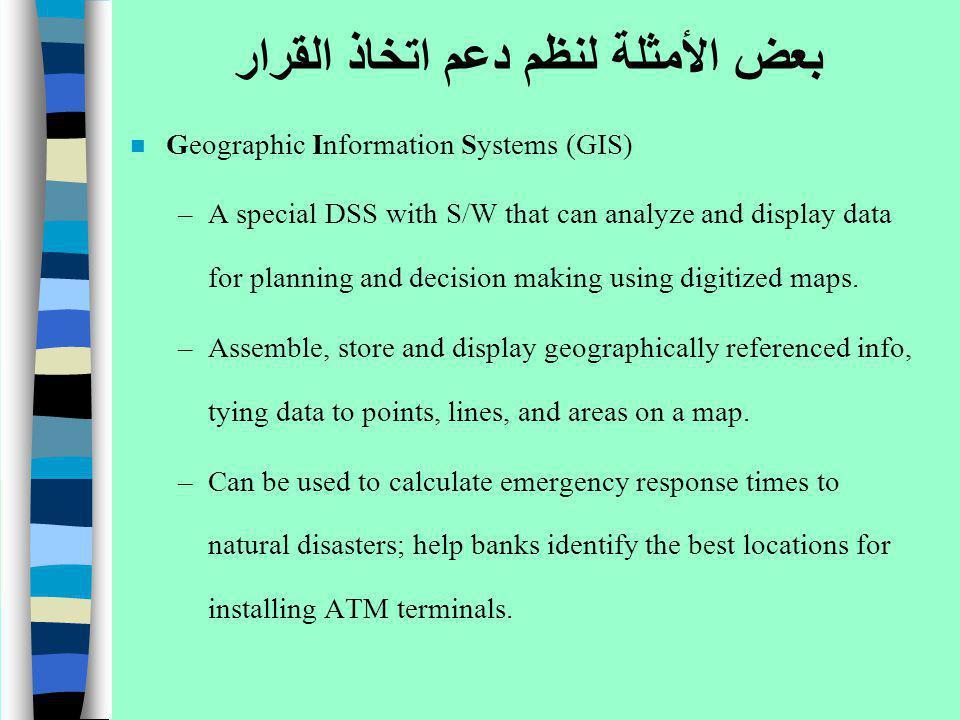 بعض الأمثلة لنظم دعم اتخاذ القرار n Geographic Information Systems (GIS) –A special DSS with S/W that can analyze and display data for planning and de