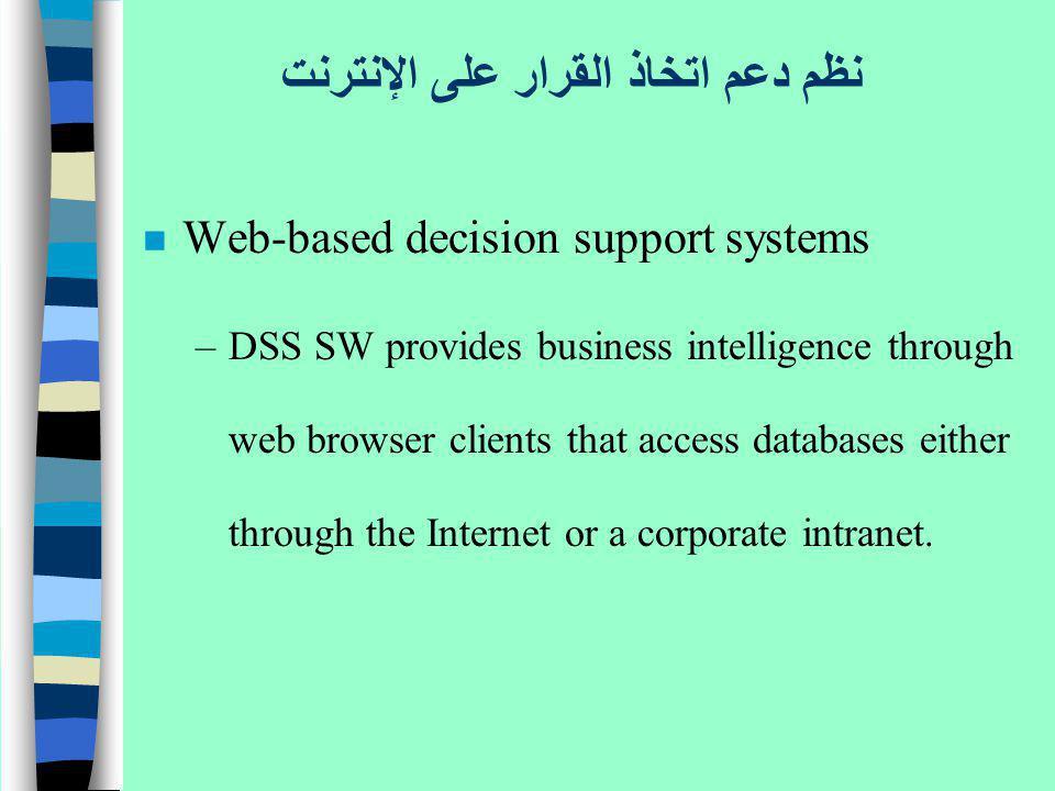 نظم دعم اتخاذ القرار على الإنترنت n Web-based decision support systems –DSS SW provides business intelligence through web browser clients that access