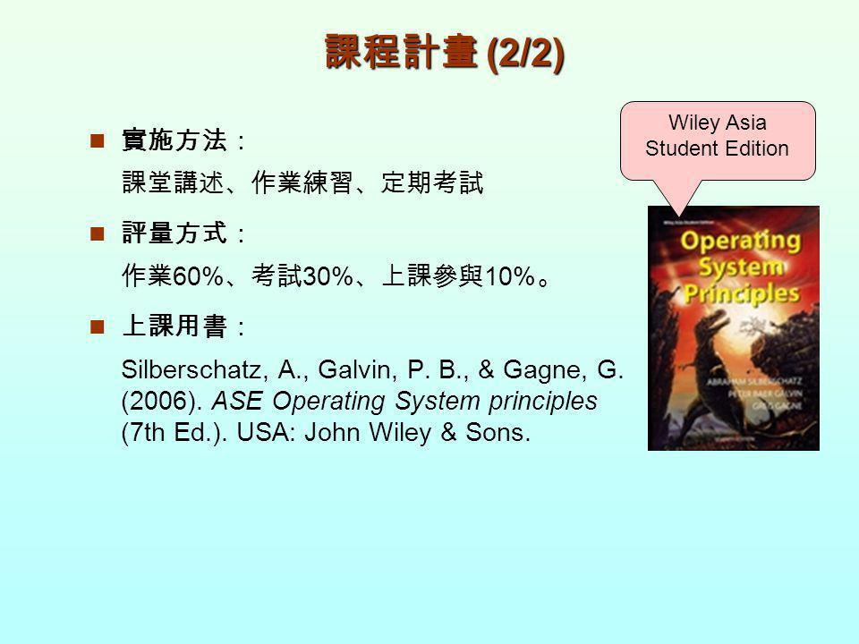 (2/2) (2/2) 60% 30% 10% Silberschatz, A., Galvin, P. B., & Gagne, G. (2006). ASE Operating System principles (7th Ed.). USA: John Wiley & Sons. Wiley