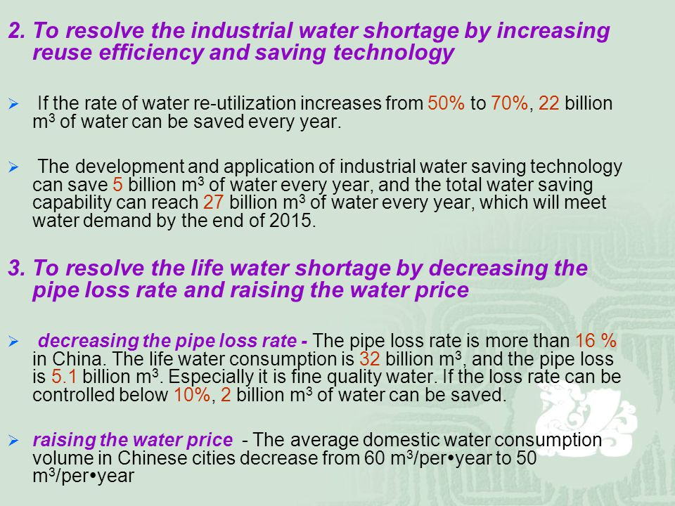 2. To resolve the industrial water shortage by increasing reuse efficiency and saving technology If the rate of water re-utilization increases from 50