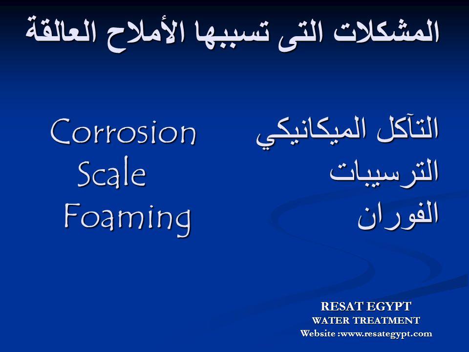 بعض الاملاح العالقة مثل. بعض الاملاح العالقة مثل. الأتربة الرمال بعض الملوثات مثل الزيوت ارتفاع نسبة الاملاح الذائبة عن الحد المطلوب RESAT EGYPT WATER