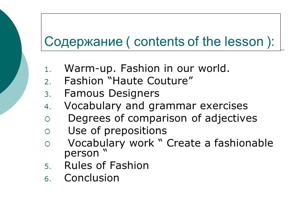 Содержание ( contents of the lesson ): 1.Warm-up.