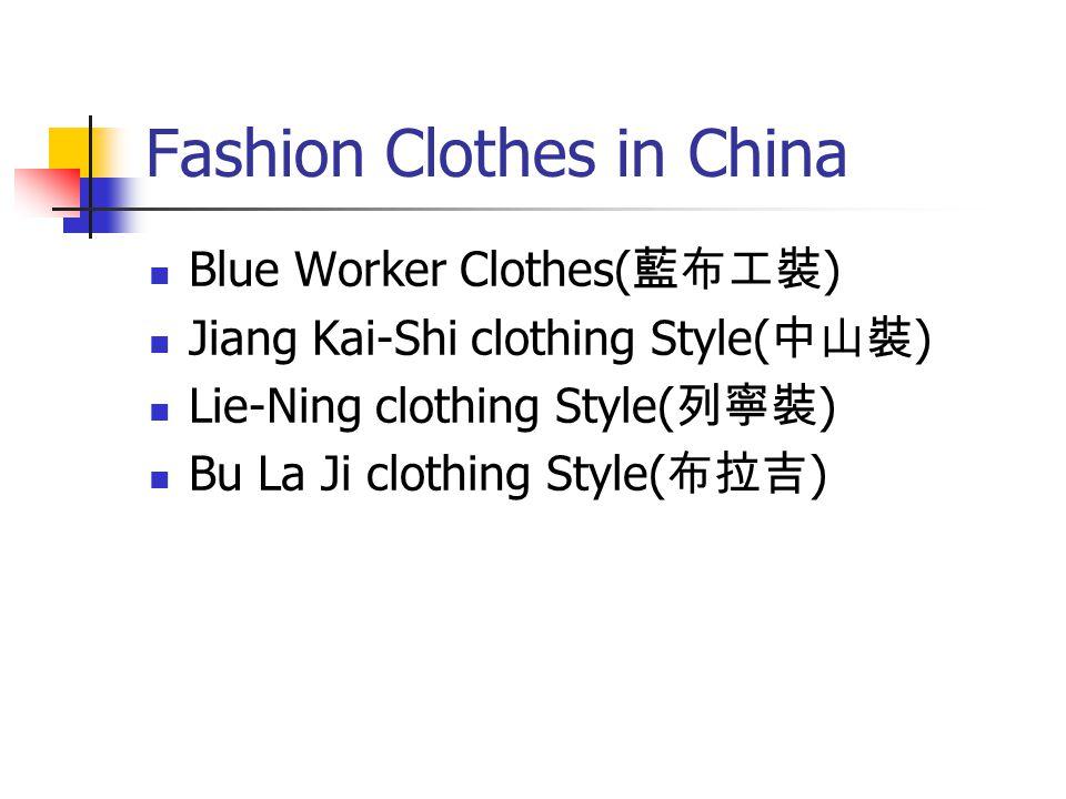 Fashion Clothes in China Blue Worker Clothes( ) Jiang Kai-Shi clothing Style( ) Lie-Ning clothing Style( ) Bu La Ji clothing Style( )
