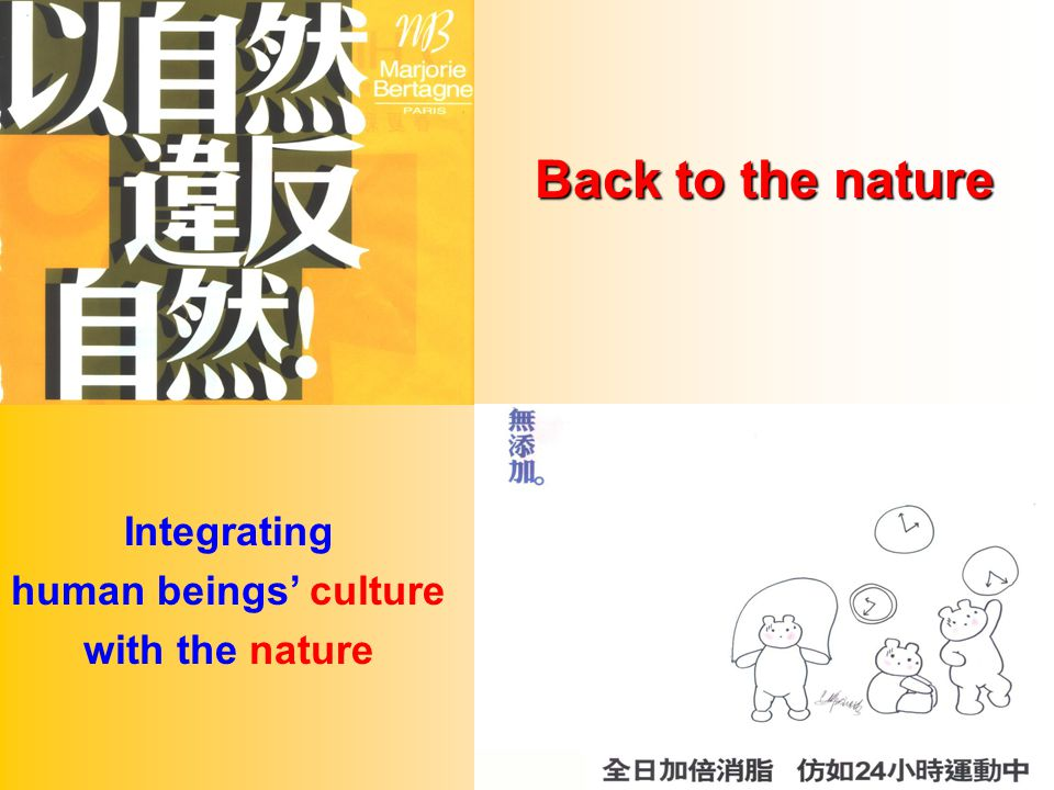 Back to the nature Integrating human beings culture with the nature