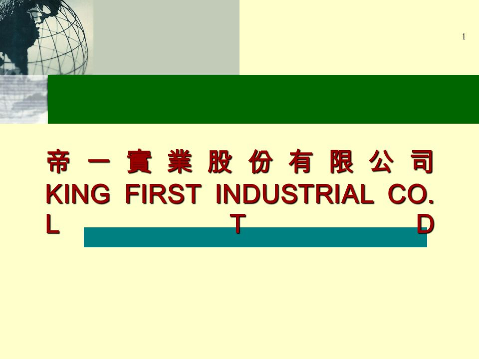 1 KING FIRST INDUSTRIAL CO. LTD