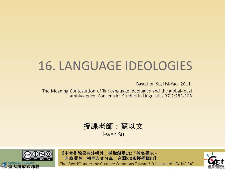16. LANGUAGE IDEOLOGIES Based on Su, Hsi-Yao. 2011.