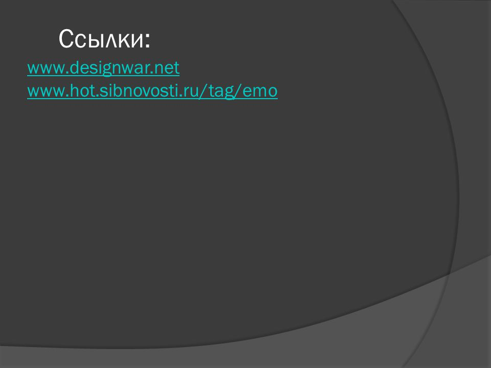 Ссылки: www.designwar.net www.hot.sibnovosti.ru/tag/emo www.designwar.net www.hot.sibnovosti.ru/tag/emo