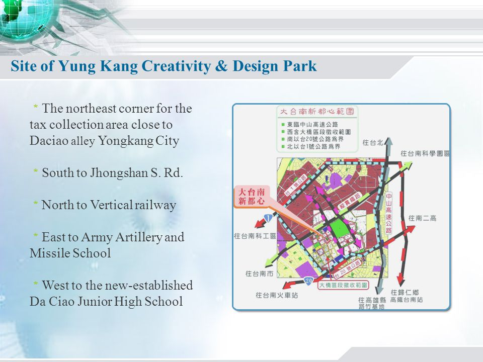 Site of Yung Kang Creativity & Design Park The northeast corner for the tax collection area close to Daciao alley Yongkang City South to Jhongshan S.