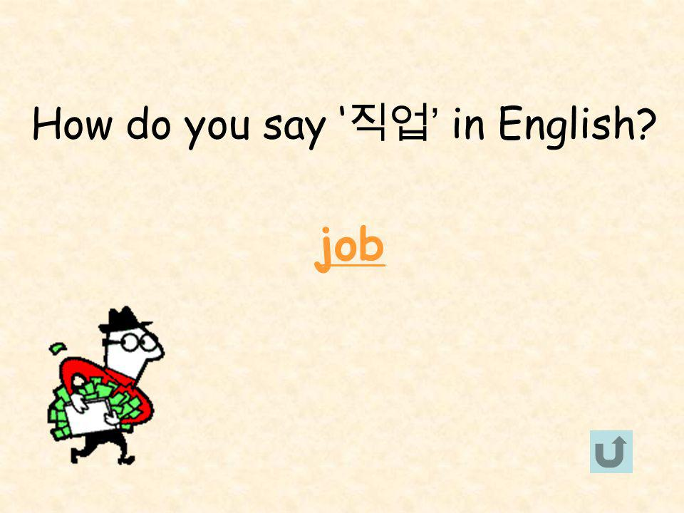 How do you say in English? job