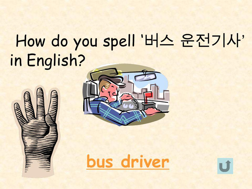 How do you spell in English? bus driver