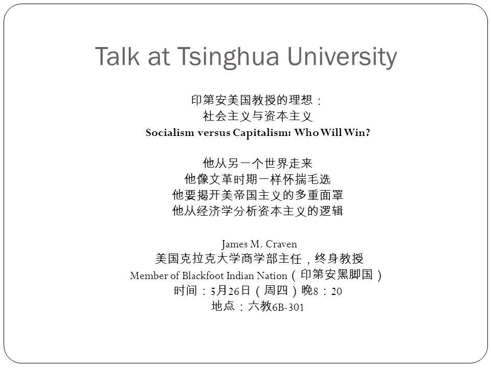 Talk at Tsinghua University Socialism versus Capitalism: Who Will Win.