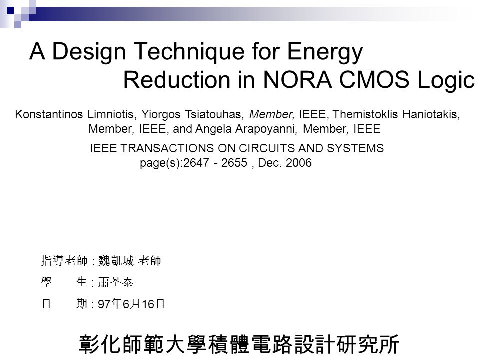 Outline Abstract Charge recycling concept in NORA logic Proposed charge recycling technique Case studies Conclusion