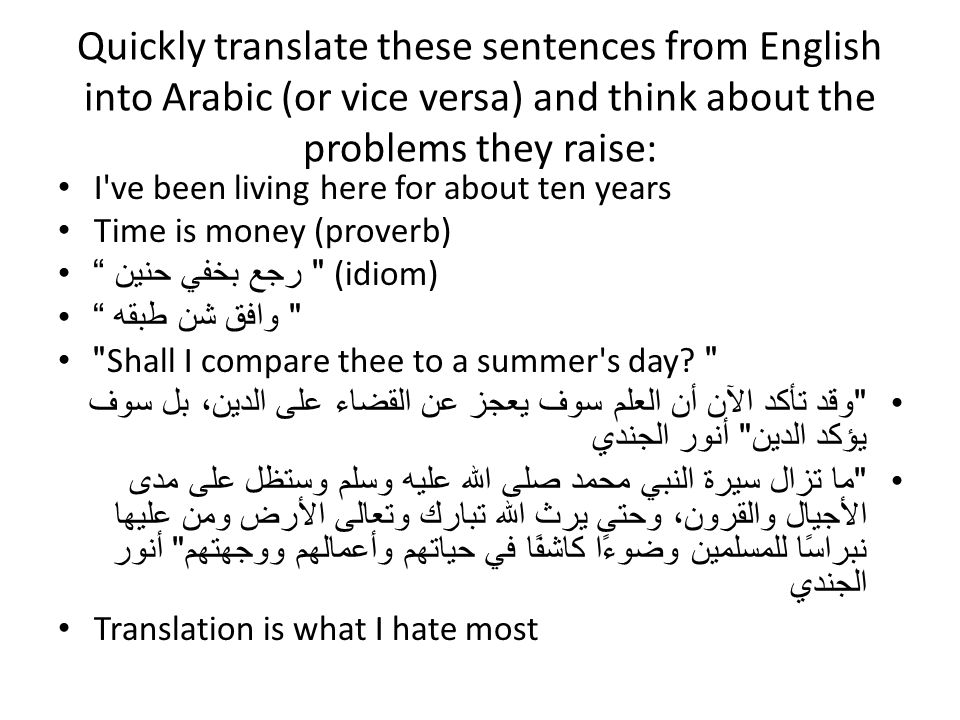 3.5 Compensation تعويض Controlling Translation Loss Compensation is related to translation loss and translation gain.