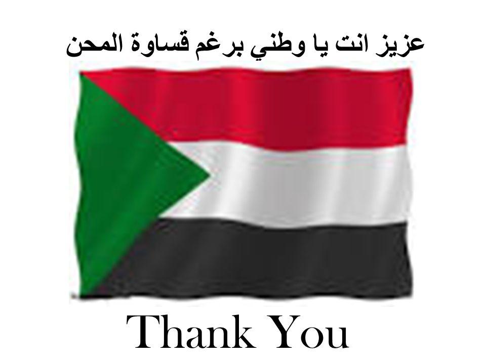 عزيز انت يا وطني برغم قساوة المحن Thank You