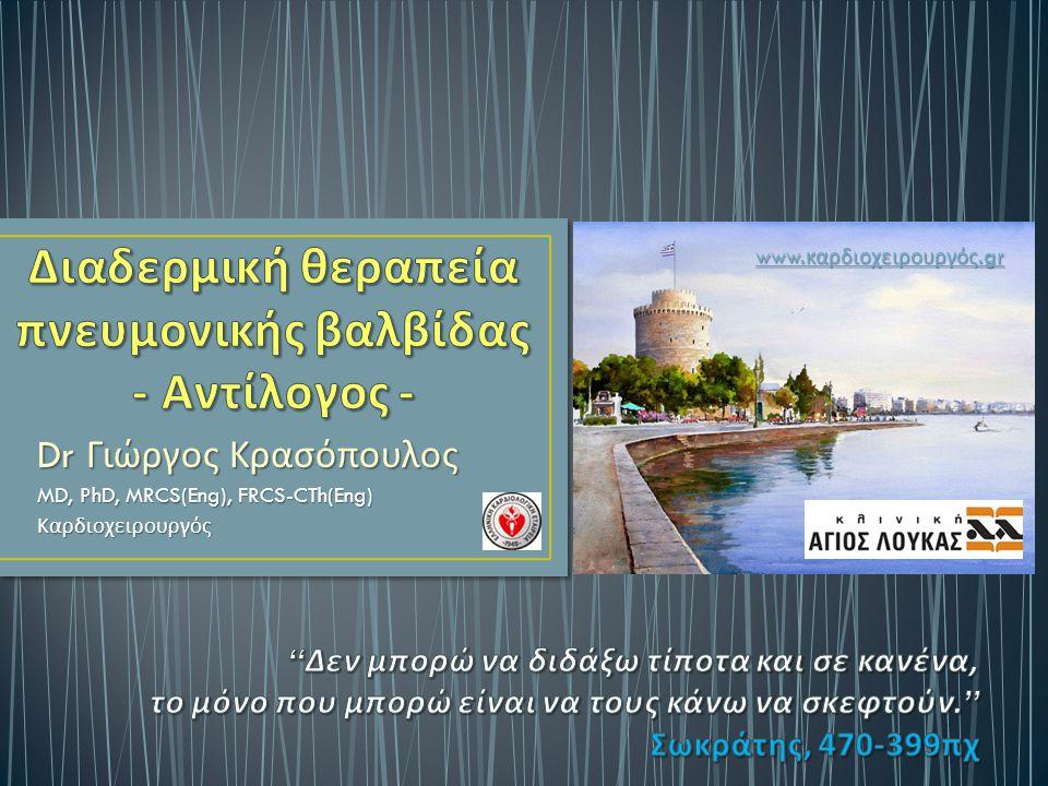 Dr Γιώργος Κρασόπουλος MD, PhD, MRCS(Eng), FRCS-CTh(Eng) Καρδιοχειρουργός www.
