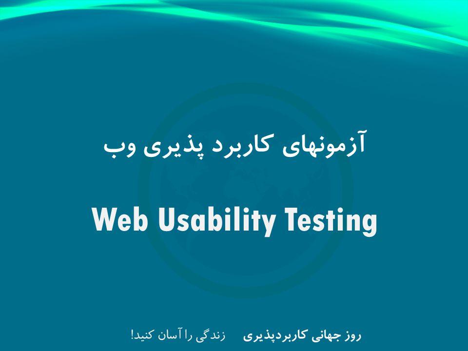 آزمونهای کاربرد پذیری وب Web Usability Testing