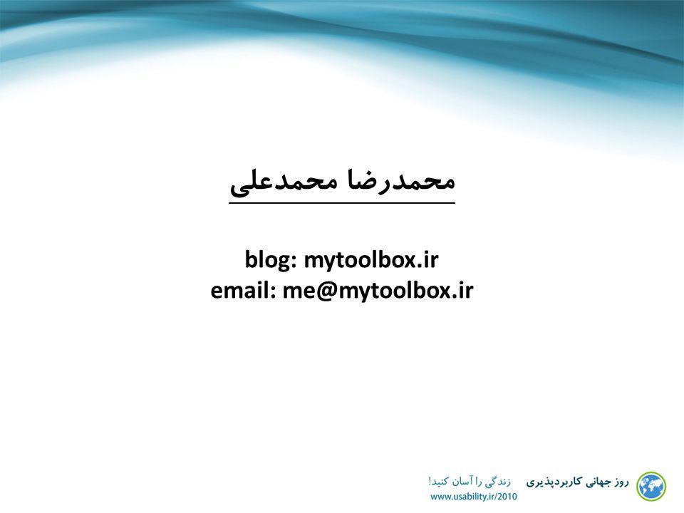 محمدرضا محمدعلی blog: mytoolbox.ir email: me@mytoolbox.ir