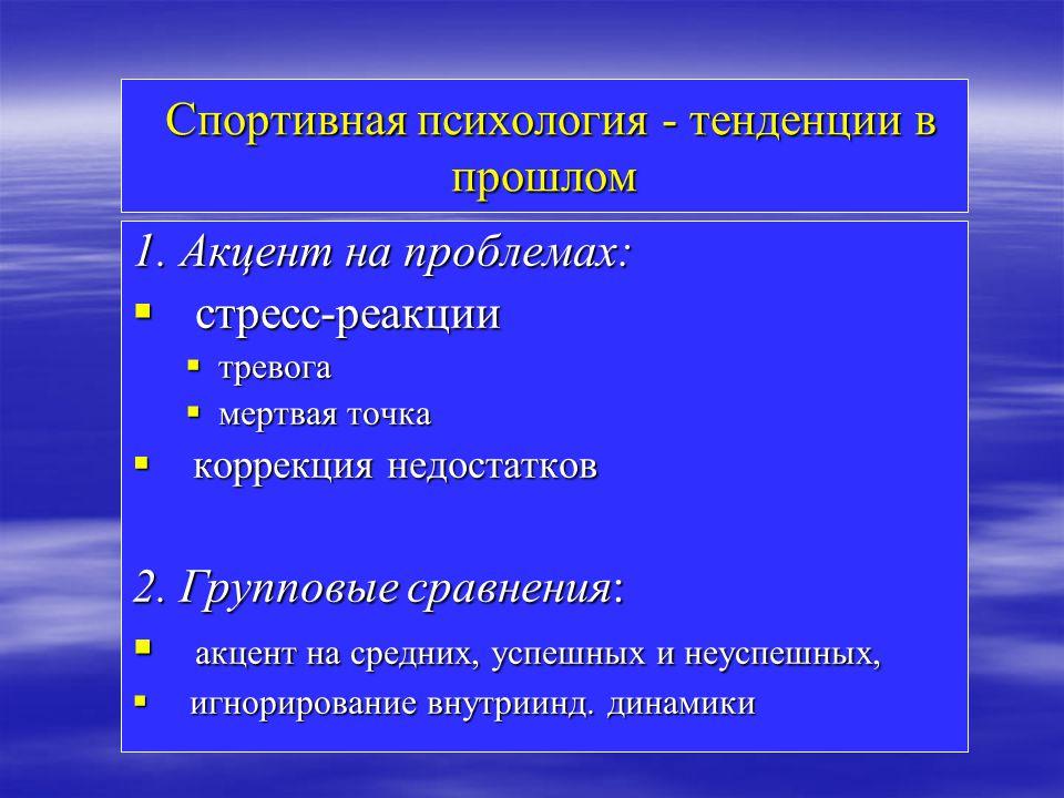 Спортивная психология - тенденции в прошлом Спортивная психология - тенденции в прошлом 1.